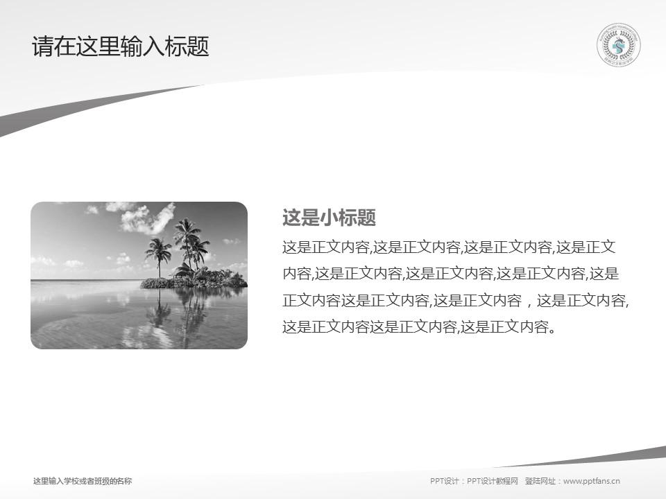 昆明卫生职业学院PPT模板下载_幻灯片预览图4