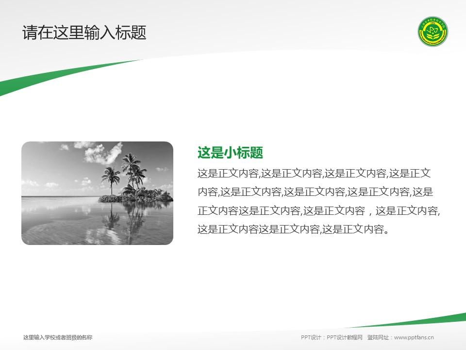 云南农业职业技术学院PPT模板下载_幻灯片预览图4