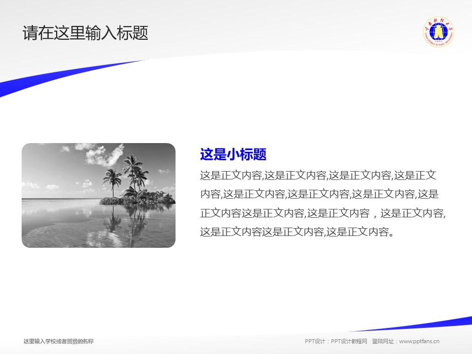 云南财经大学PPT模板下载_幻灯片预览图4