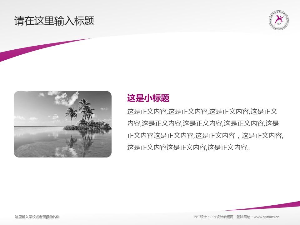 云南体育运动职业技术学院PPT模板下载_幻灯片预览图4