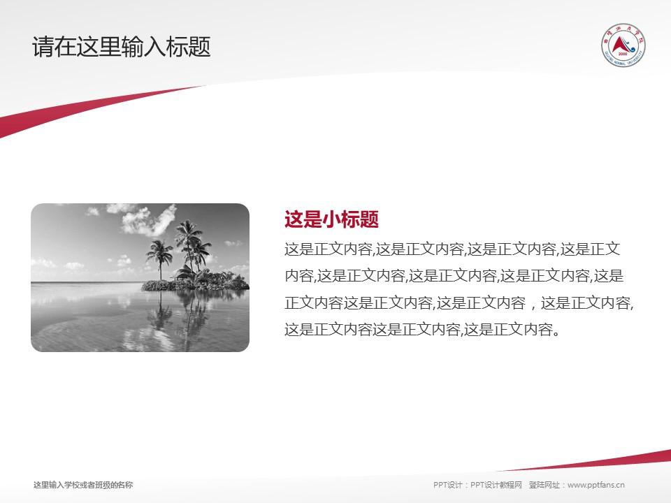 曲靖师范学院PPT模板下载_幻灯片预览图4