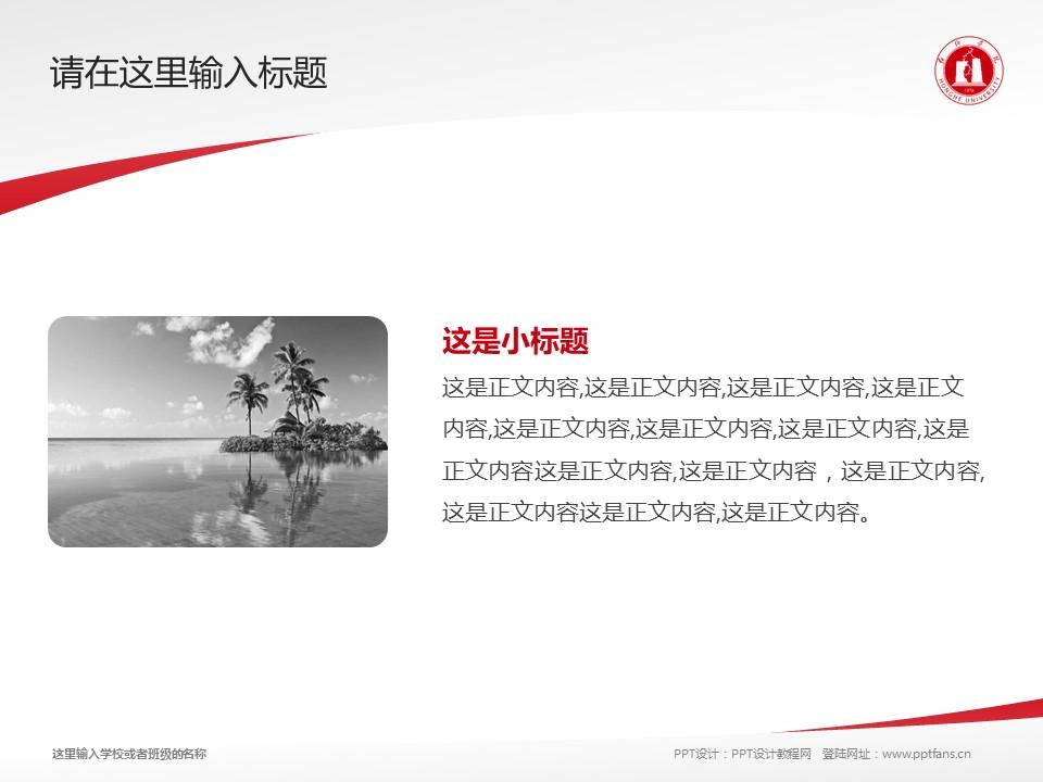 红河学院PPT模板下载_幻灯片预览图4