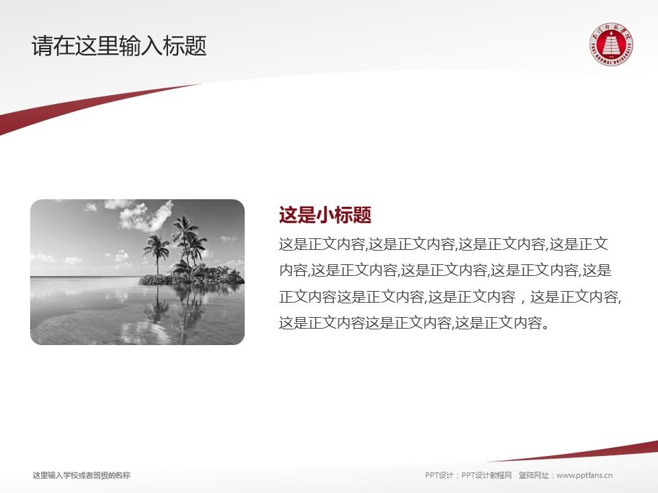 玉溪师范学院PPT模板下载_幻灯片预览图4