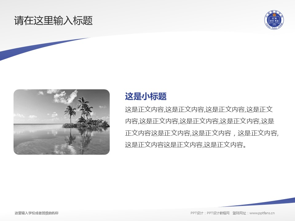 云南警官学院PPT模板下载_幻灯片预览图4