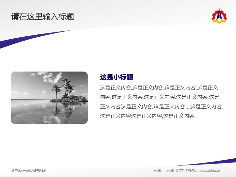 云南国防工业职业技术学院PPT模板下载_幻灯片预览图4