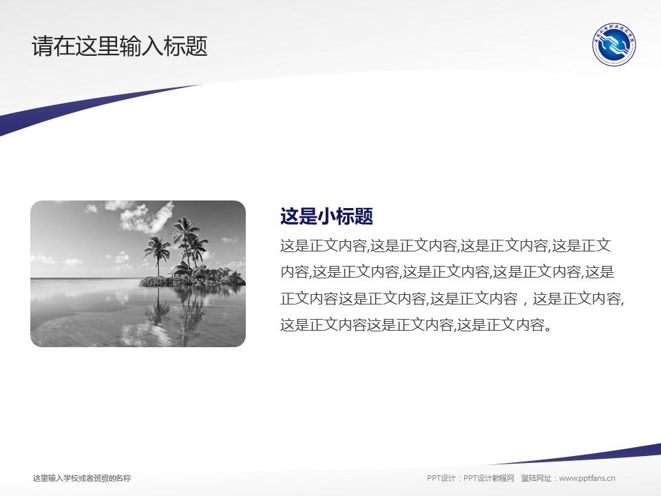 云南机电职业技术学院PPT模板下载_幻灯片预览图4