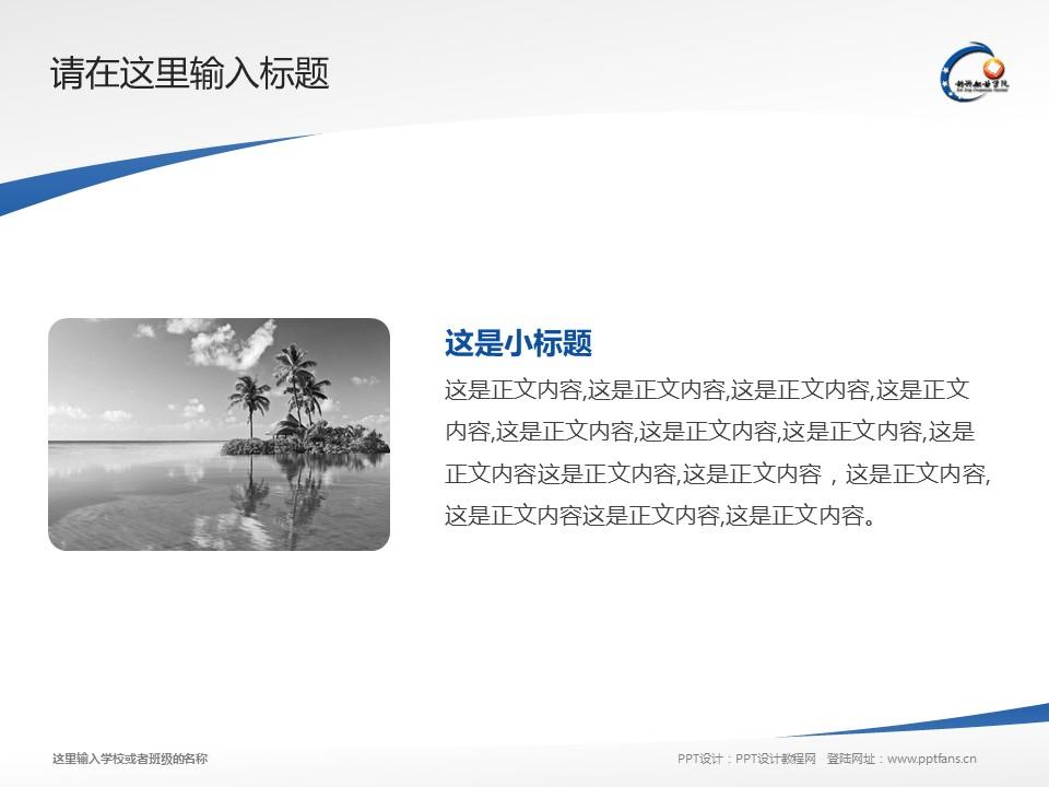 云南新兴职业学院PPT模板下载_幻灯片预览图4