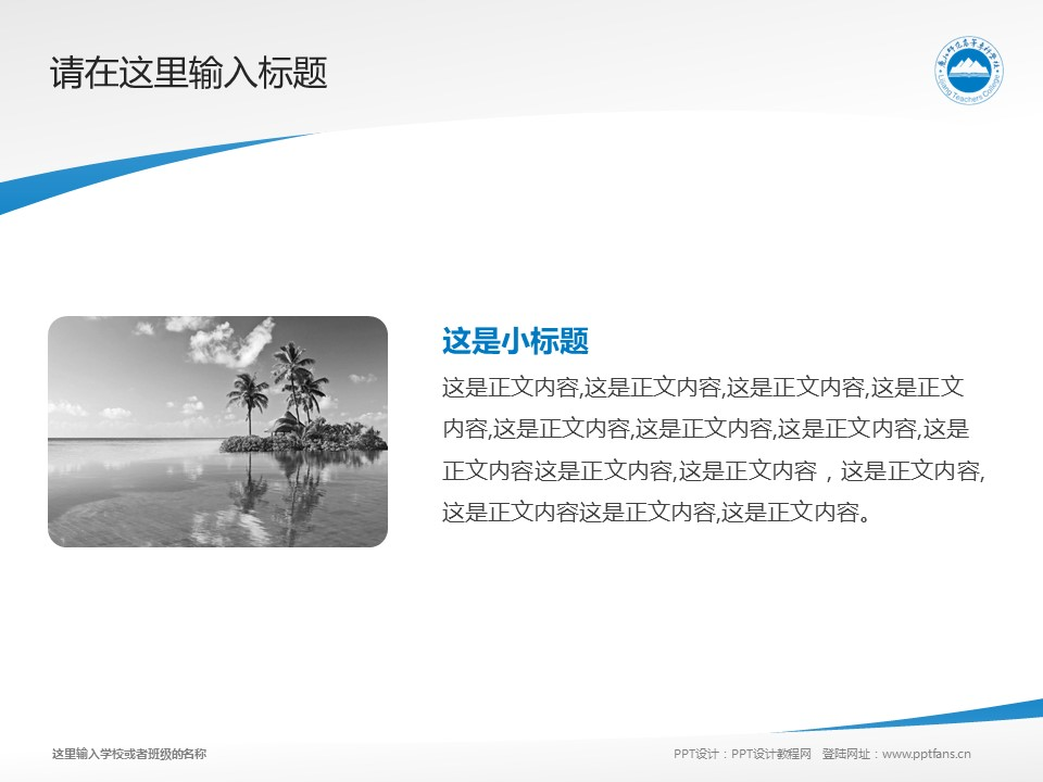 丽江师范高等专科学校PPT模板下载_幻灯片预览图4