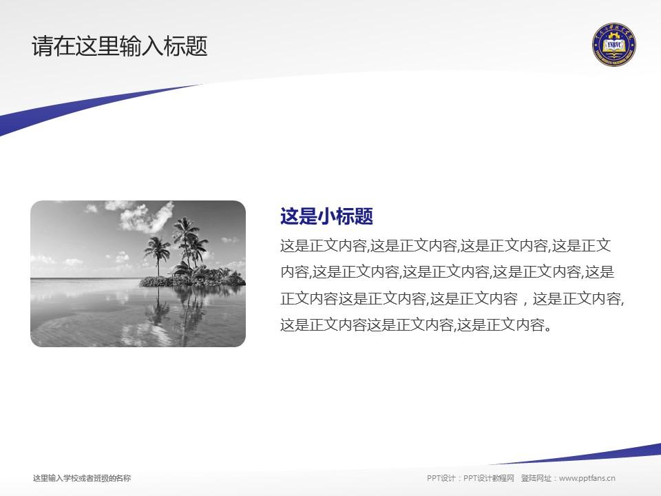 云南商务职业学院PPT模板下载_幻灯片预览图4