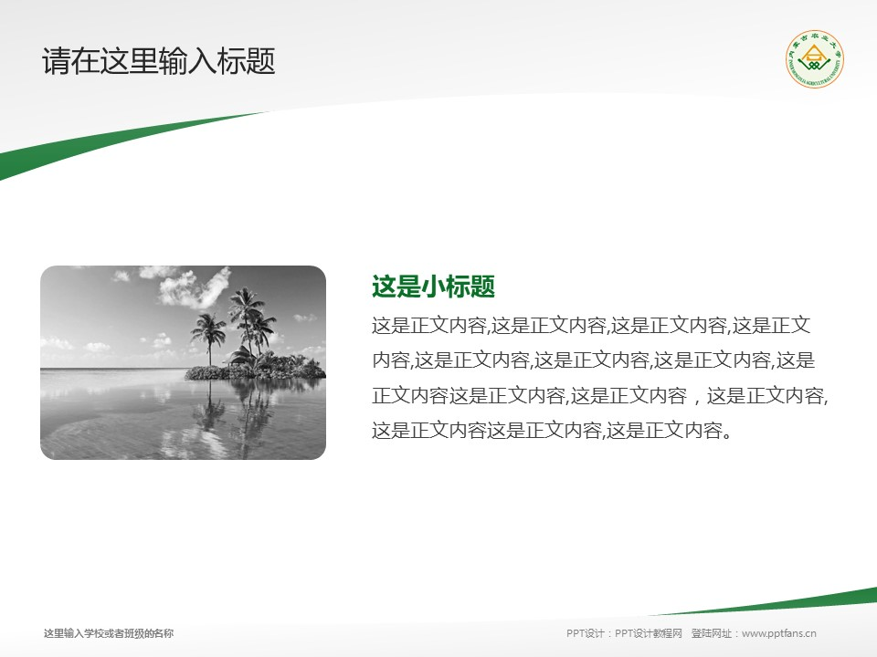 内蒙古农业大学PPT模板下载_幻灯片预览图4