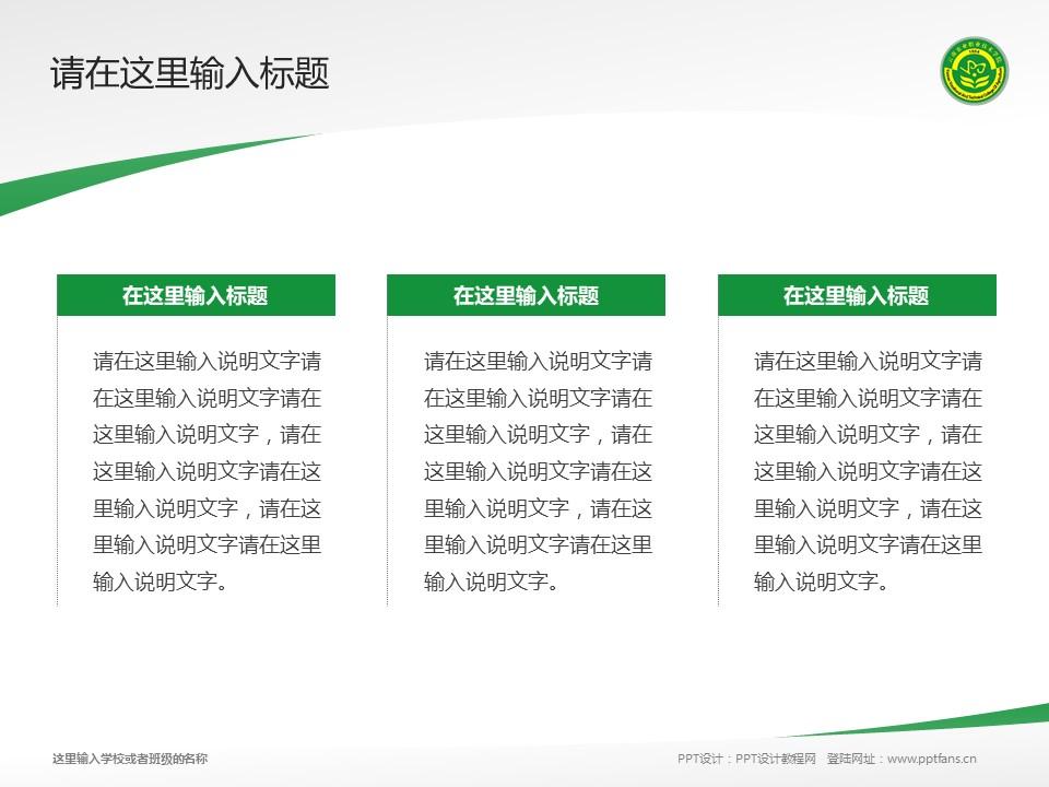 云南农业职业技术学院PPT模板下载_幻灯片预览图14