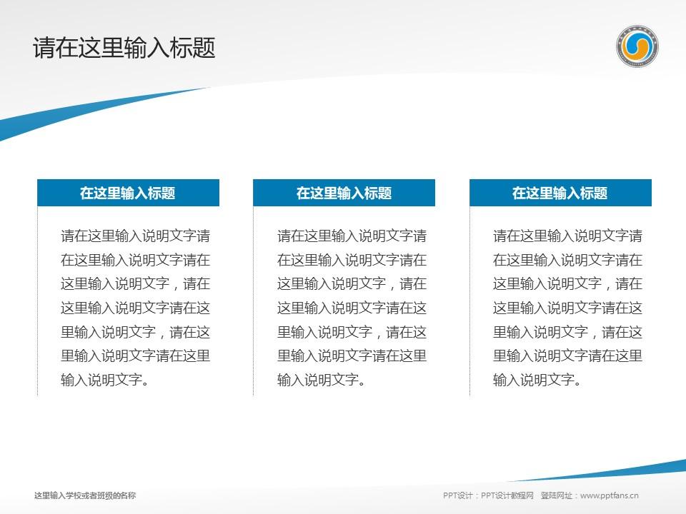 云南交通职业技术学院PPT模板下载_幻灯片预览图14
