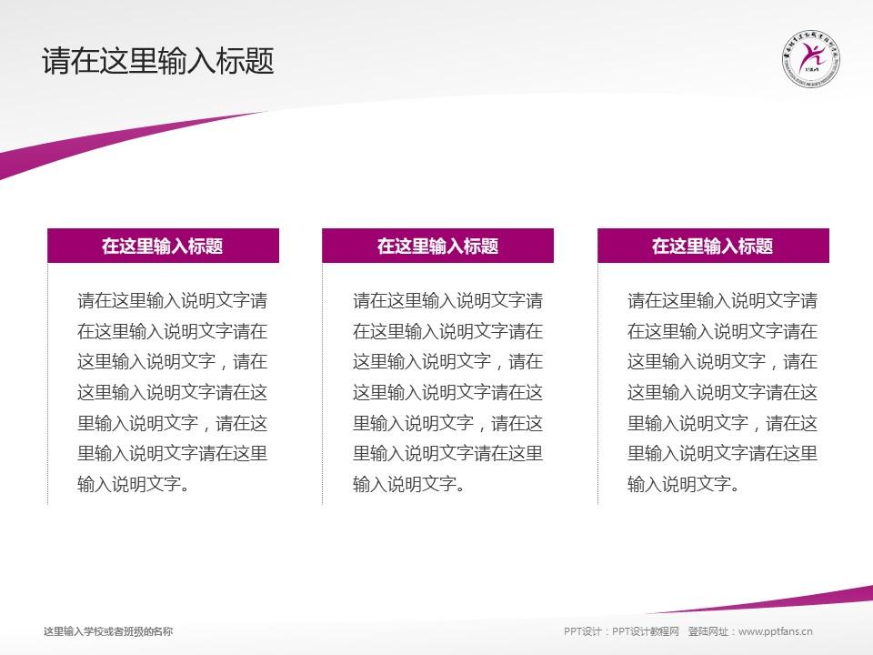 云南体育运动职业技术学院PPT模板下载_幻灯片预览图14