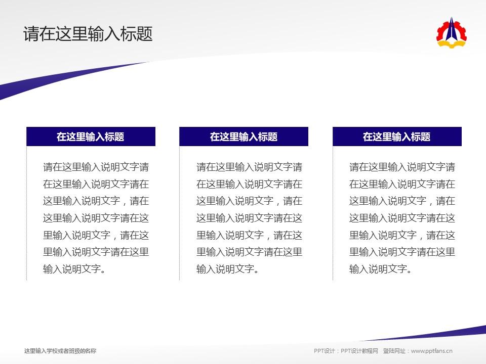 云南国防工业职业技术学院PPT模板下载_幻灯片预览图14