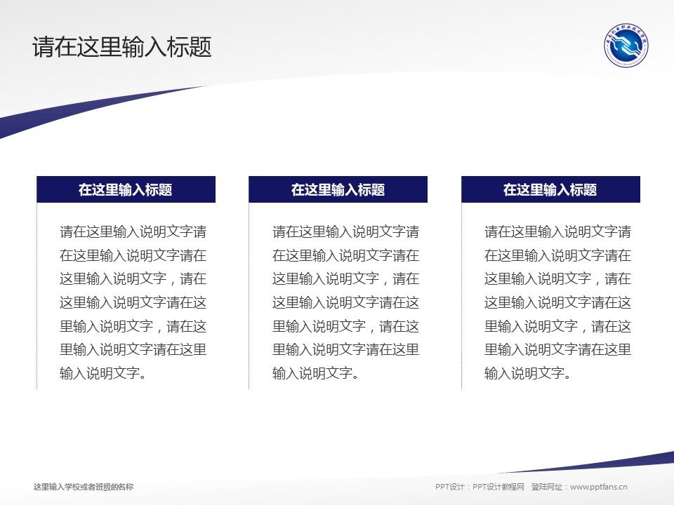 云南机电职业技术学院PPT模板下载_幻灯片预览图14