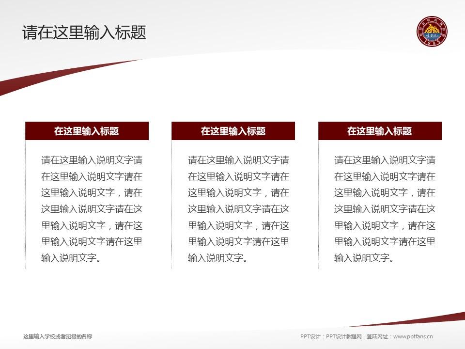 宁夏理工学院PPT模板下载_幻灯片预览图14