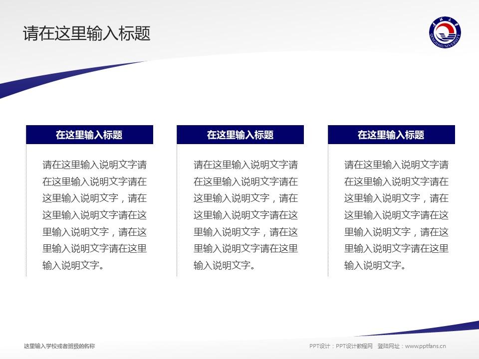 青海大学PPT模板下载_幻灯片预览图14