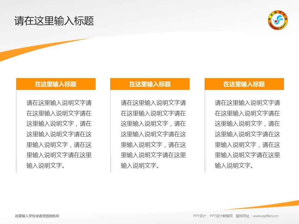 青海师范大学PPT模板下载_幻灯片预览图14