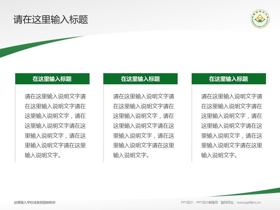 内蒙古农业大学PPT模板下载_幻灯片预览图14