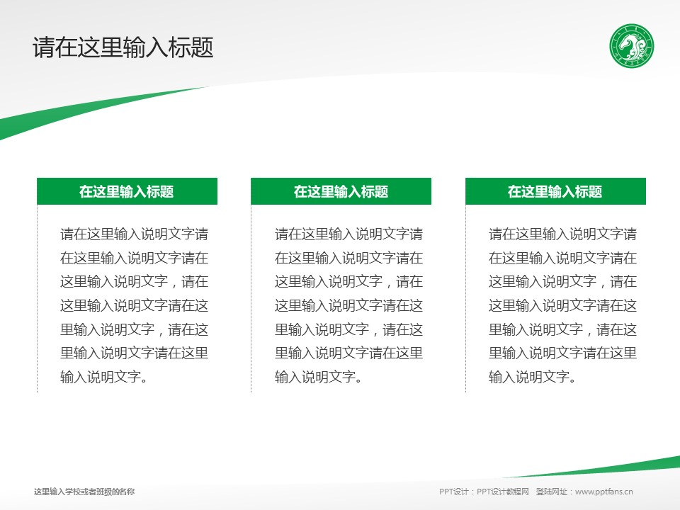 内蒙古美术职业学院PPT模板下载_幻灯片预览图14