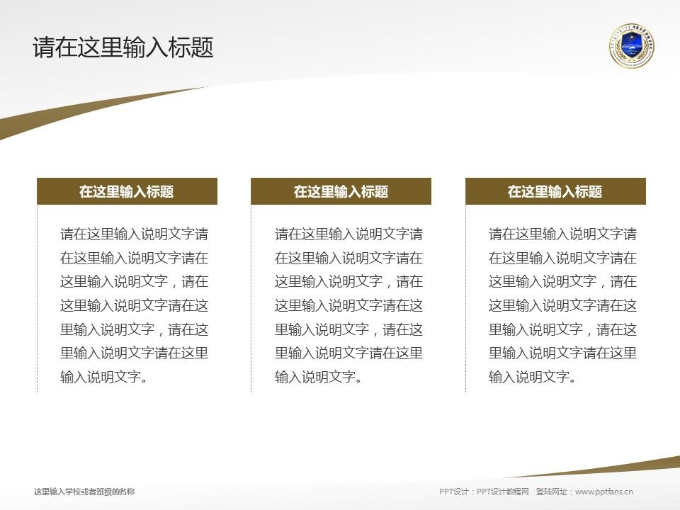 内蒙古警察职业学院PPT模板下载_幻灯片预览图14