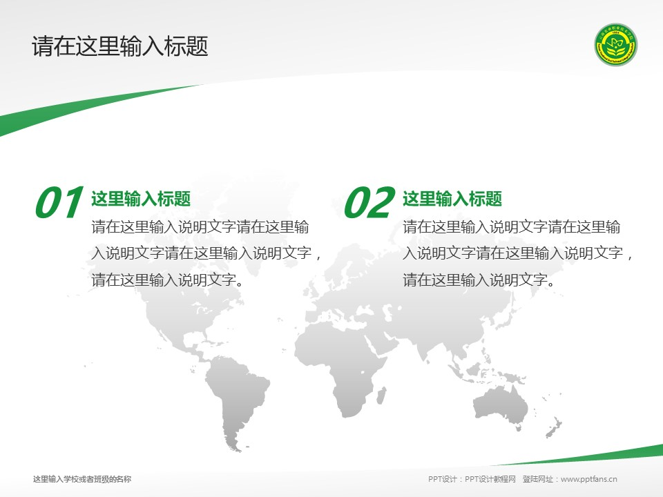 云南农业职业技术学院PPT模板下载_幻灯片预览图12