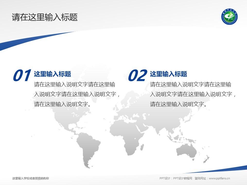 云南中医学院PPT模板下载_幻灯片预览图12