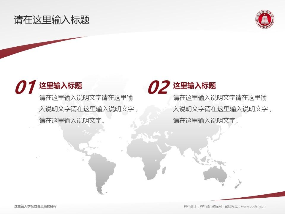 玉溪师范学院PPT模板下载_幻灯片预览图12
