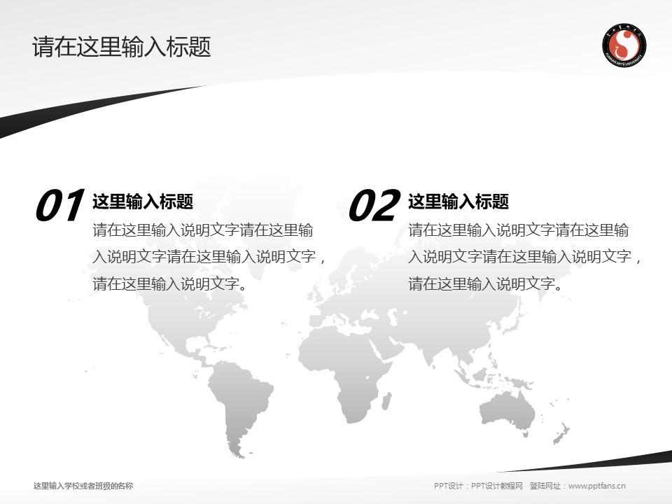 云南艺术学院PPT模板下载_幻灯片预览图12