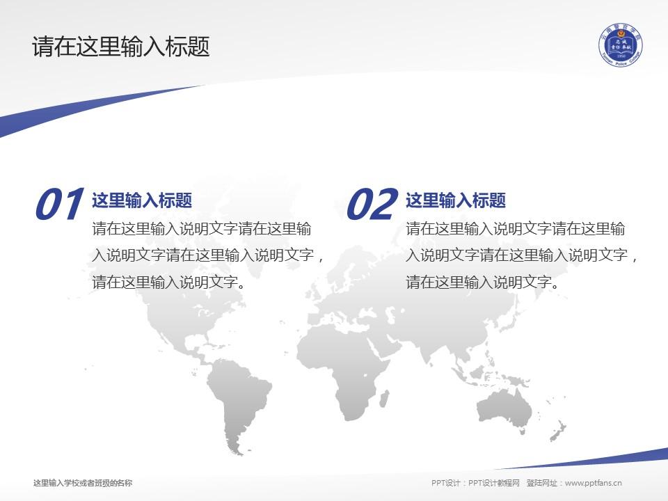 云南警官学院PPT模板下载_幻灯片预览图12