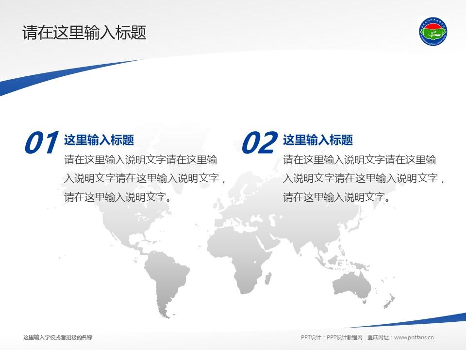 西双版纳职业技术学院PPT模板下载_幻灯片预览图12