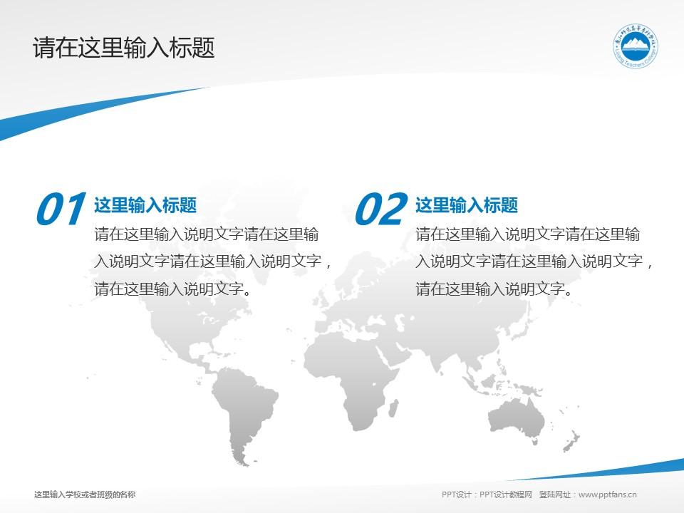丽江师范高等专科学校PPT模板下载_幻灯片预览图12