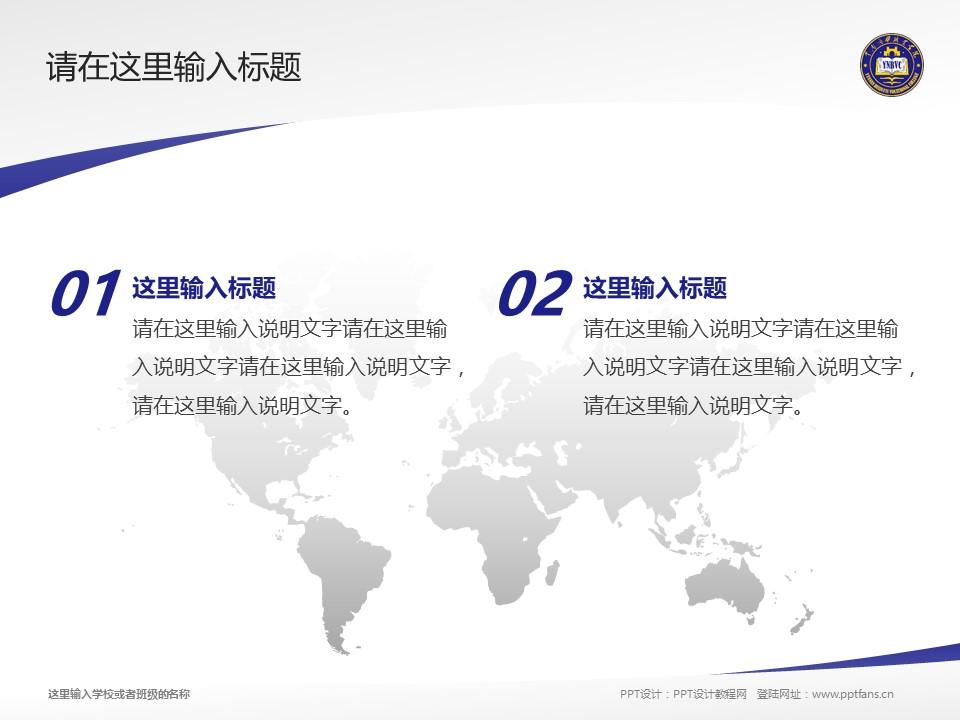 云南商务职业学院PPT模板下载_幻灯片预览图12