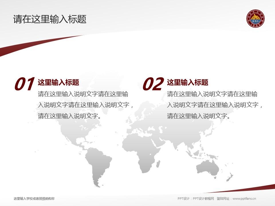 宁夏理工学院PPT模板下载_幻灯片预览图12