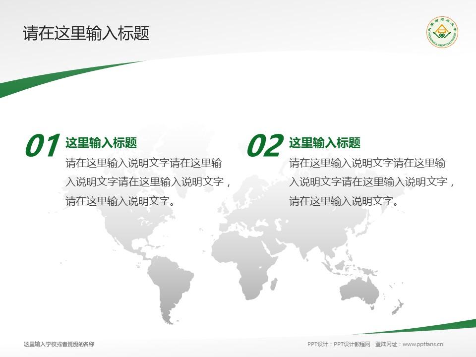 内蒙古农业大学PPT模板下载_幻灯片预览图12