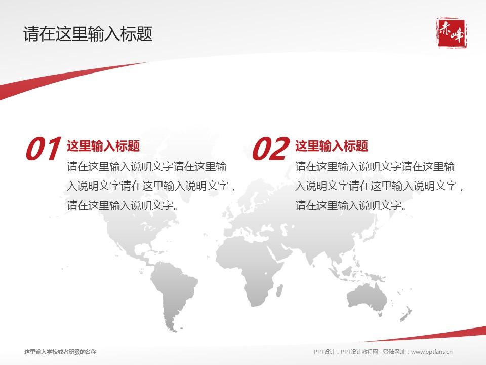 赤峰职业技术学院PPT模板下载_幻灯片预览图12
