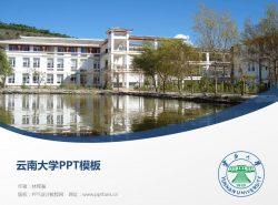 云南大学PPT模板下载