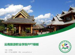 云南旅游职业学院PPT模板下载