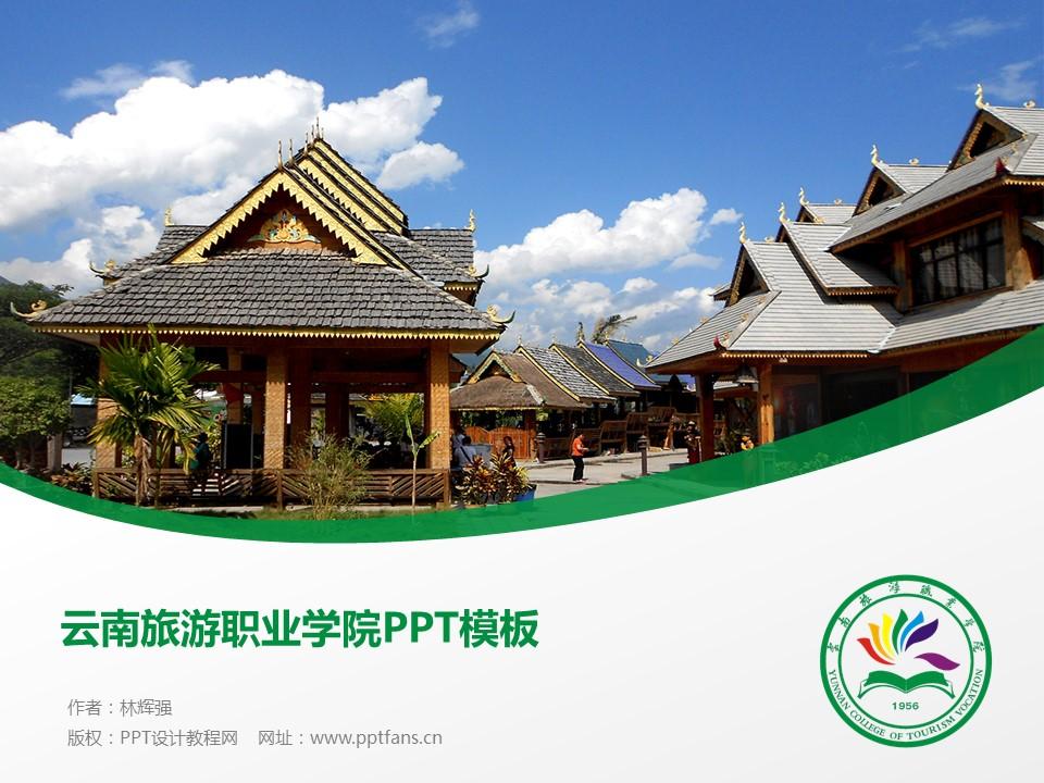 云南旅游职业学院PPT模板下载_幻灯片预览图1