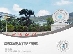 昆明卫生职业学院PPT模板下载