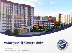 云南现代职业技术学院PPT模板下载