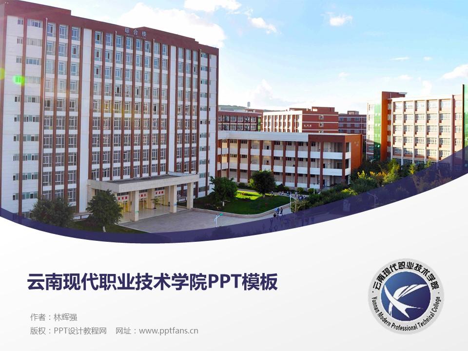 云南现代职业技术学院PPT模板下载_幻灯片预览图1