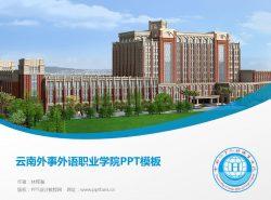 云南外事外语职业学院PPT模板下载