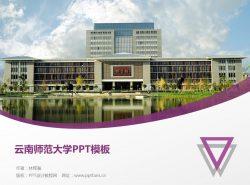 云南师范大学PPT模板下载