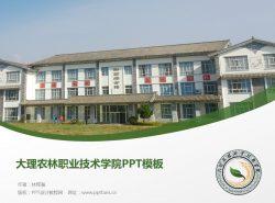 大理农林职业技术学院PPT模板下载