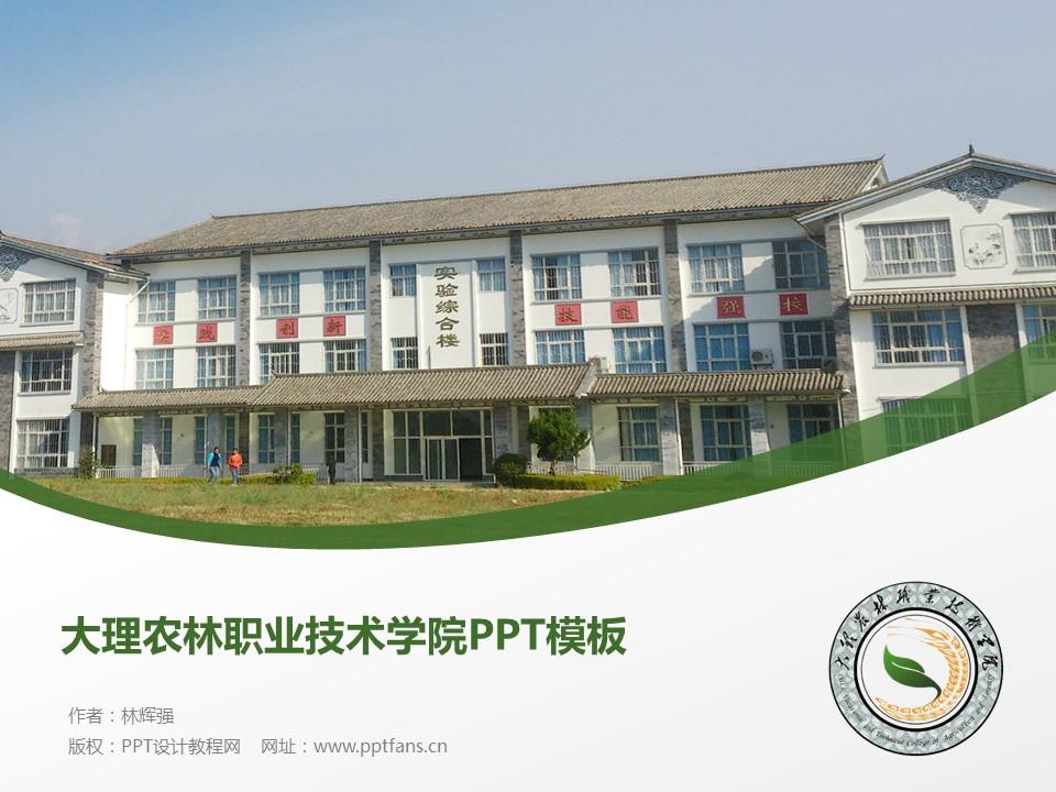 大理农林职业技术学院PPT模板下载_幻灯片预览图1