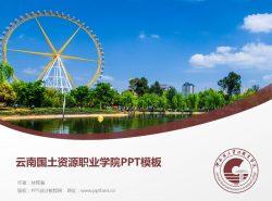 云南国土资源职业学院PPT模板下载