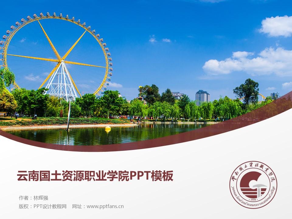 云南国土资源职业学院PPT模板下载_幻灯片预览图1