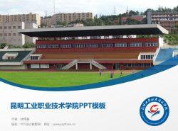 昆明工业职业技术学院PPT模板下载