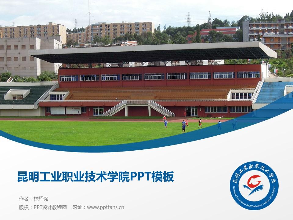 昆明工业职业技术学院PPT模板下载_幻灯片预览图1